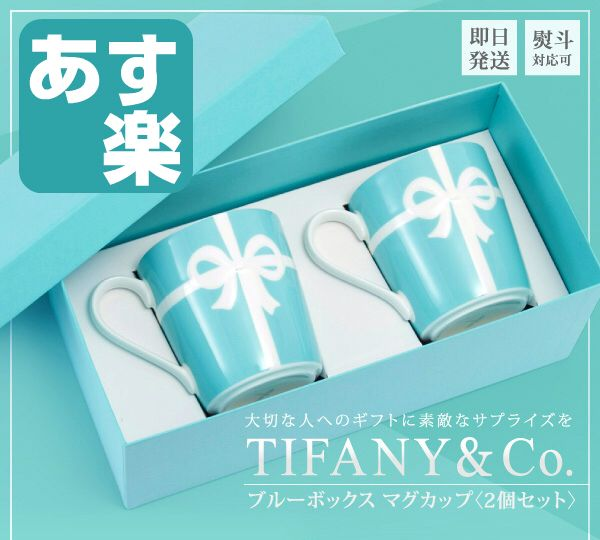 TIFFANY&Co Tea cup #Rakutenichiba