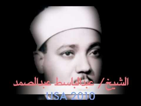 Recitation of Quran by sheikh Abdulbasit Abdulsamad  الشيخ عبدالباسط عبد...