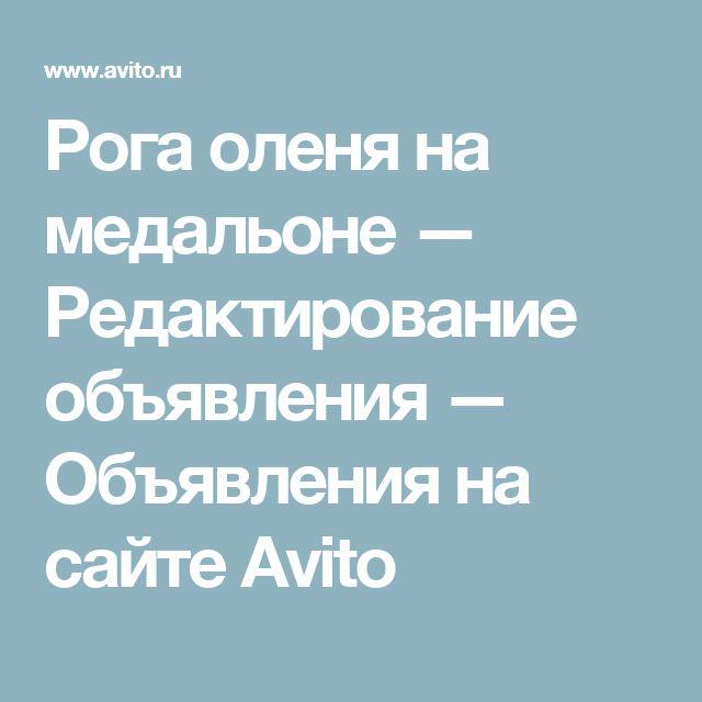 Рога оленя на медальоне — Редактирование объявления — Объявления на сайте Avito