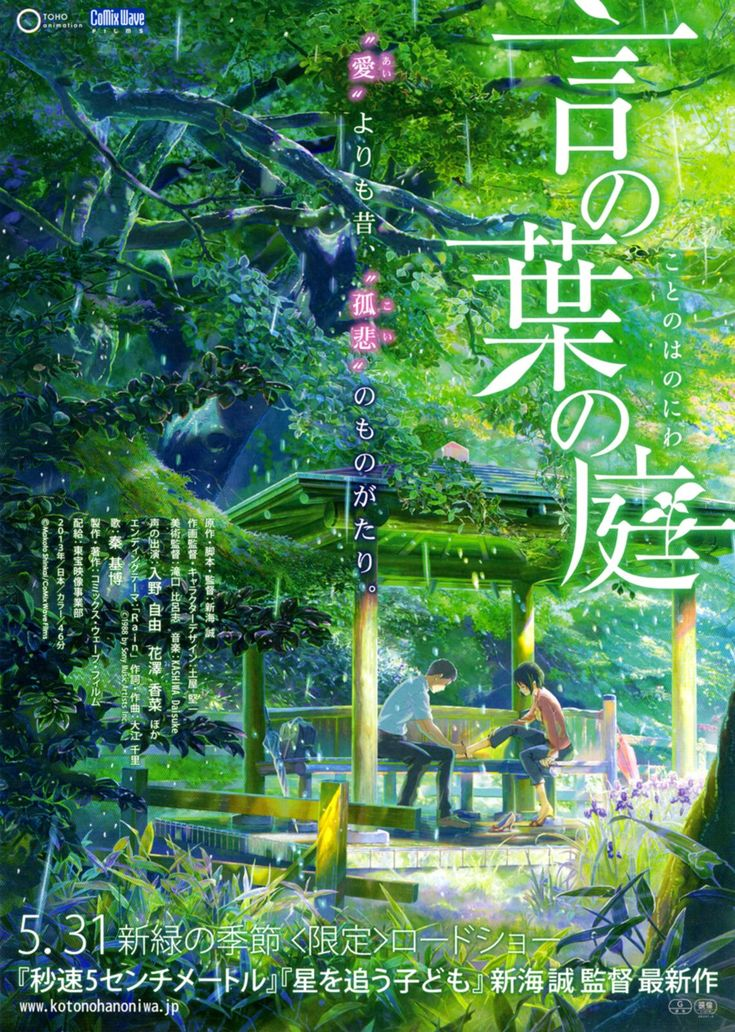 The Garden of Words (言の葉の庭 Kotonoha no Niwa) 2013 Japanese anime film directed by Makoto Shinkai.