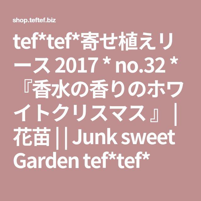 tef*tef*寄せ植えリース 2017 * no.32 * 『香水の香りのホワイトクリスマス 』 | 花苗 | | Junk sweet Garden tef*tef*