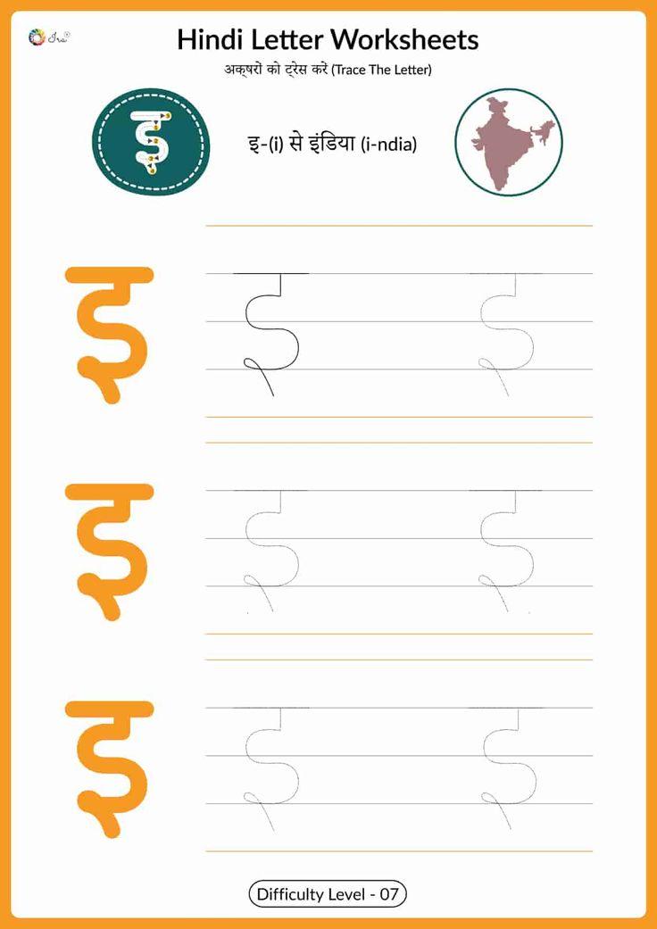 Hindi Alphabet Worksheet PDF Tracing Letter इ Ira