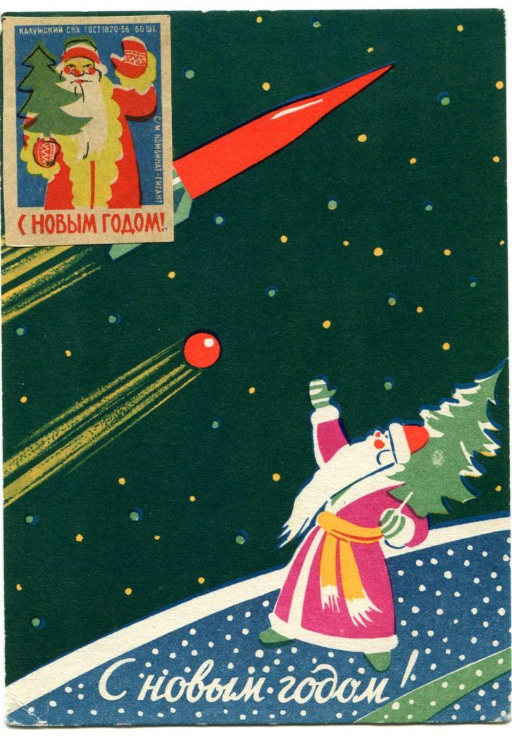 Открытка с новым 1957 годом, россии