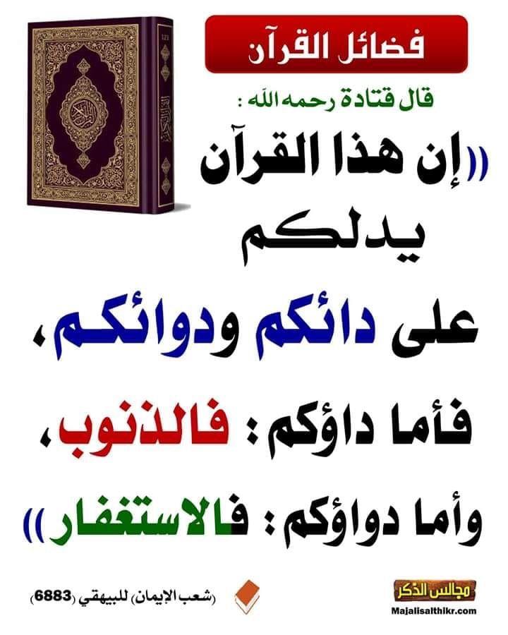 Pin By Um Alhasan On اسلاميات قرآن أحاديث دعاء همسات ايمانية Quran Tafseer Quotations Islam