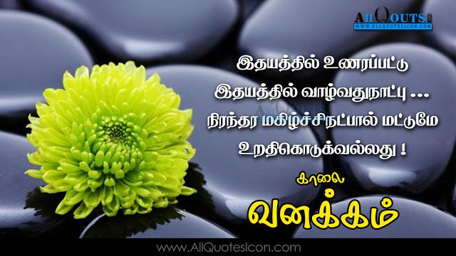 Good Morning Motivational Images In Tamil