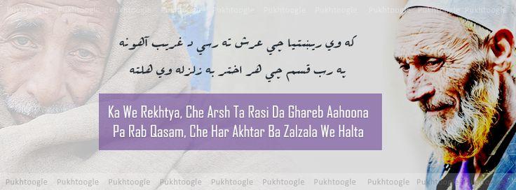 I Love You Pashto Language