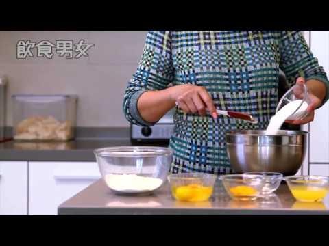 飲食男女 名人影片《美基123》第六十一集 西西里香橙蛋糕