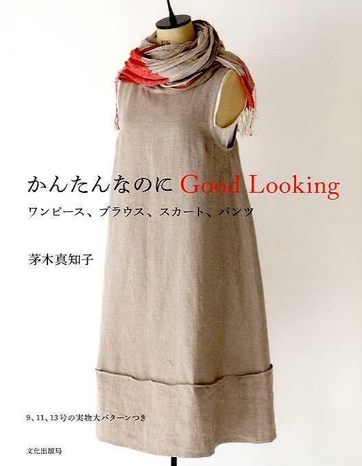Japanese sewing pattern book