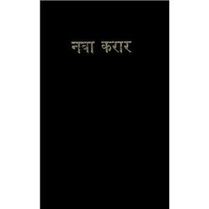 Marathi New Testament-FL (Marathi Edition)   $34.99