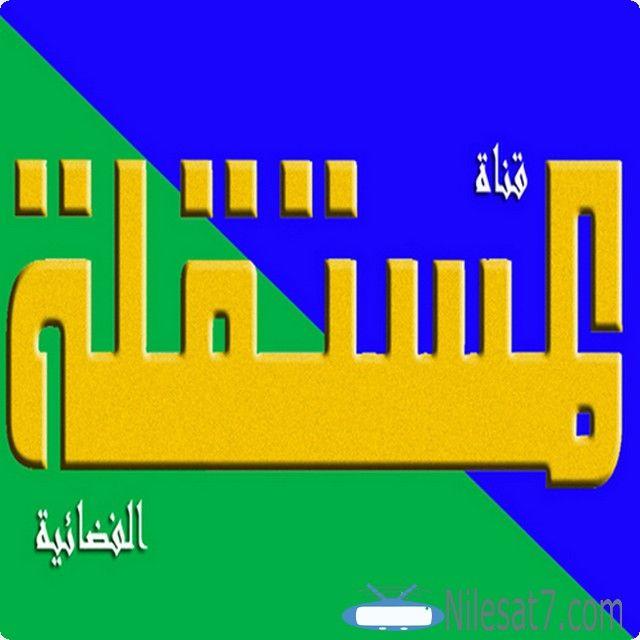 تردد قناة المستقلة التونسية 2020 Al Mustakillah Tv Al Mustakillah Al Mustakillah Tv القنوات التونسية