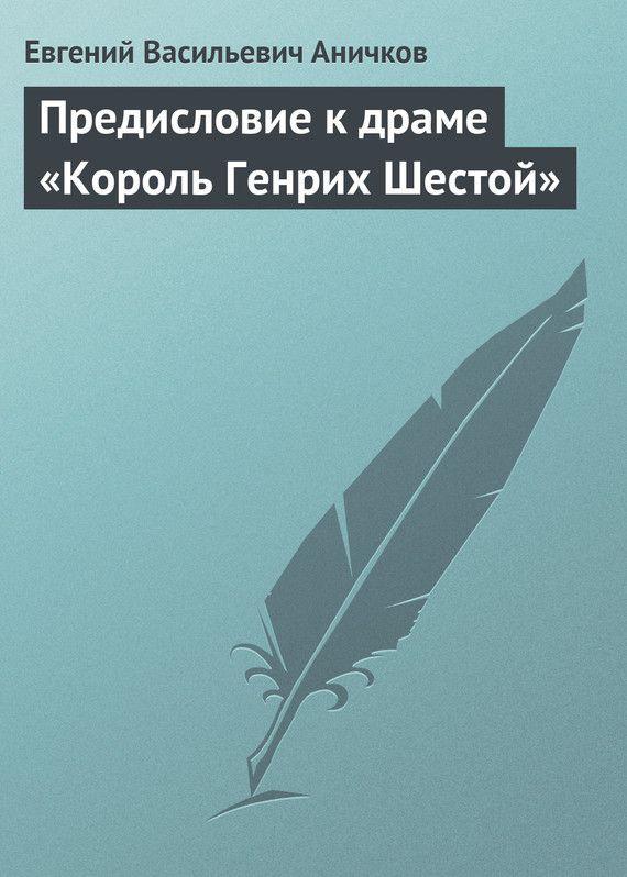Предисловие к драме «Король Генрих Шестой» #любовныйроман, #юмор, #компьютеры, #приключения, #путешествия