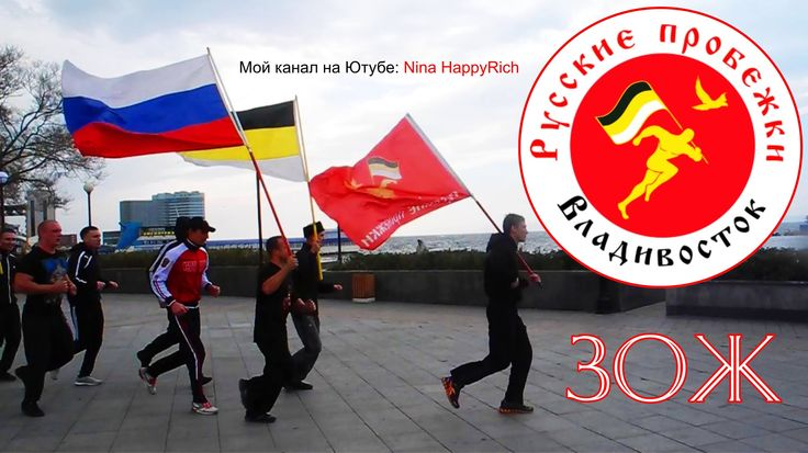 #NHR #Русские_пробежки во Владивостоке 2014