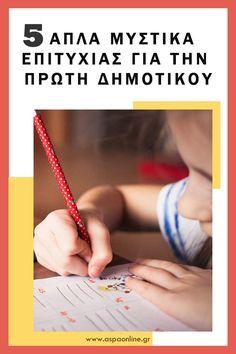 Πρώτη Δημοτικού, πρωτάκι, σχολείο, μυστικά επιτυχίας, επιστροφή στα σχολεία