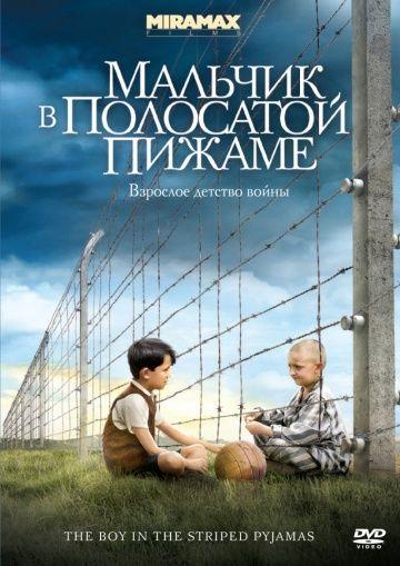 Мальчик в полосатой пижаме (The Boy in the Striped Pyjamas)