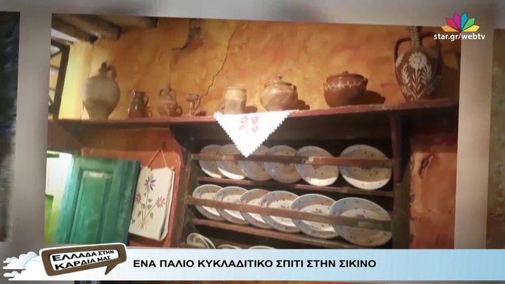 """""""Ελλάδα στην Καρδιά μας"""" - 13.6.2017 - Web Exclusive"""