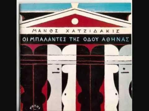 ▶ Μ.Χατζιδάκι:Oι μπαλάντες της οδού Αθηνάς (όλο το έργο) - YouTube