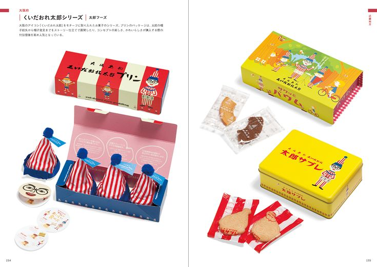 Package Designs (Osaka) (地域発 ヒット商品のデザイン) assorted clown or circus treats packaging PD