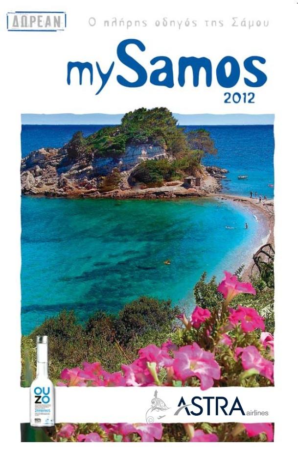 Samos island, Samos guide 2012