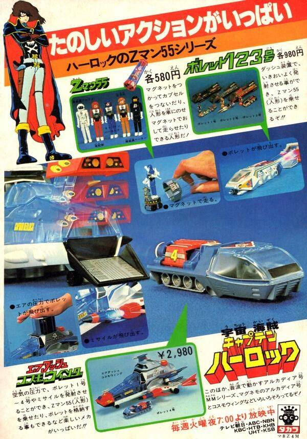 ハーロック Captain Harlock Takara toys ad