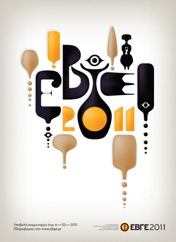 Beetroot -+ EBGE 2011 Visual Identity