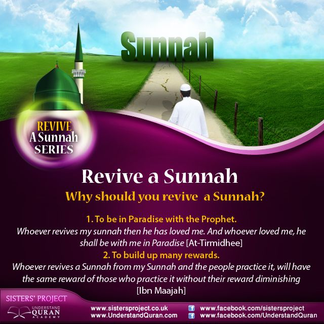 Assalamu alaykum brothers and sisters, There's something that can take you into Jannah that you probably never paid much attention to! To learn more, stay tuned every Wednesday for this brand new series and pray it will be a project of huge rewards for all of us, inshaa Allah. REVIVEASUNNAH! You'll be sent one forgottensunnahevery Wednesday via Facebook and email. …