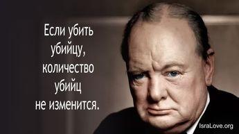 15 коротких, но очень сильных цитат Уинстона Черчилля