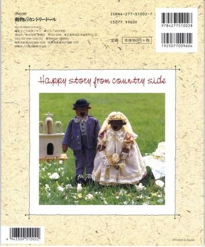Free Pattern Wedding Bears With Suit and Wedding Dress 1/3