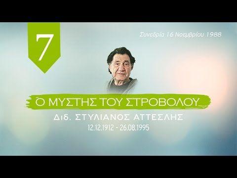 7η συνεδρία της 16 ΝΟΕ 1988 - Στ.Αττεσλής - YouTube