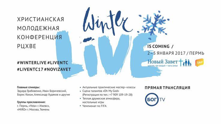 http://bog.tv/winterlife17  Молодежная конференция WINTER LIVE 2017 в Перми - 2 по 5 января. Смотри эфир на #BOGTV.