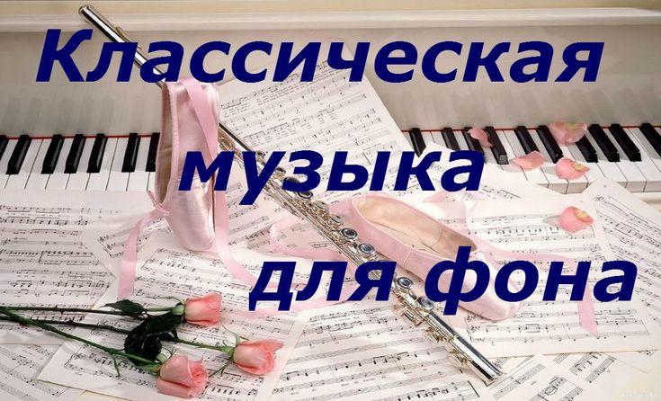 Классическая музыка для фона во время занятий/ Слушать Классическую Музыку