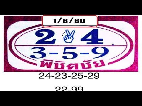 Thai Lottery 2017 3up Free Pair Tip for thai lottery Results 1-8-2017 - http://LIFEWAYSVILLAGE.COM/lottery-lotto/thai-lottery-2017-3up-free-pair-tip-for-thai-lottery-results-1-8-2017/