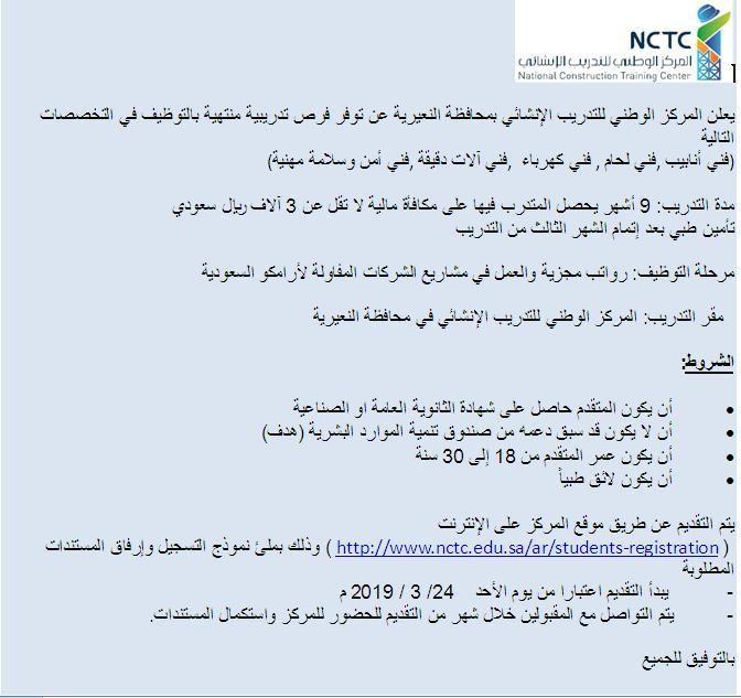 المركز الوطني للتدريب الانشائي يوفر فرص تدريبية منتهية بالتوظيف بشركة أرامكو Math Math Equations National