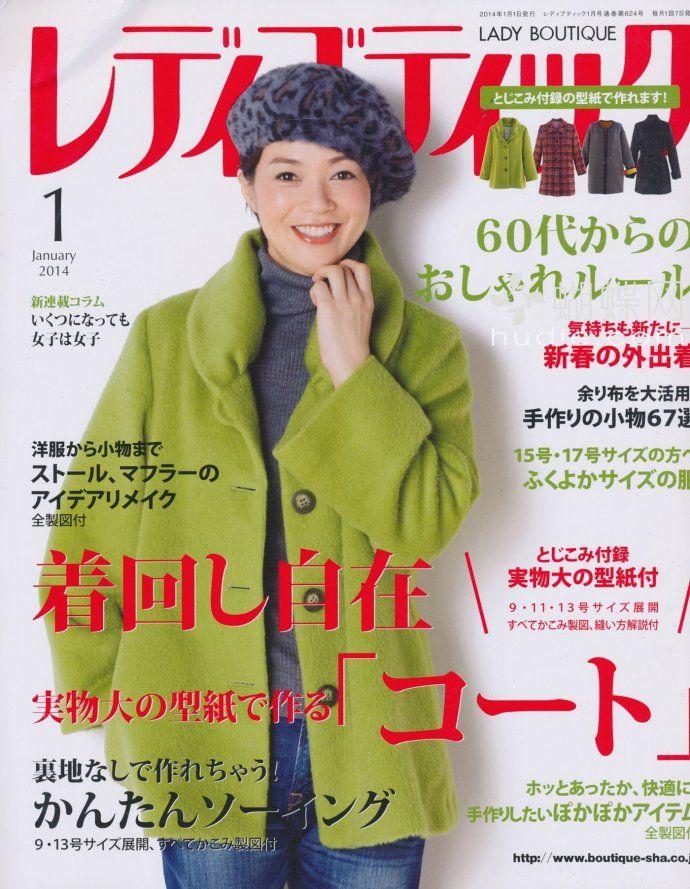 Lady<wbr>Boutique<wbr>贵夫人<wbr>2014年1月