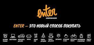 Акция Enter март-апрель 2015 скидка до 10 000 рублей на мебель!  #Enter #промокод #ентер #Berikod #берикод