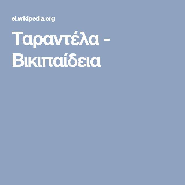 Ταραντέλα - Βικιπαίδεια