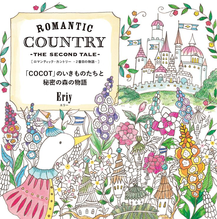 ROMANTIC COUNTRY THE SECOND TALE 2 RomanticCountryJapanesePicture BooksKidsColoring