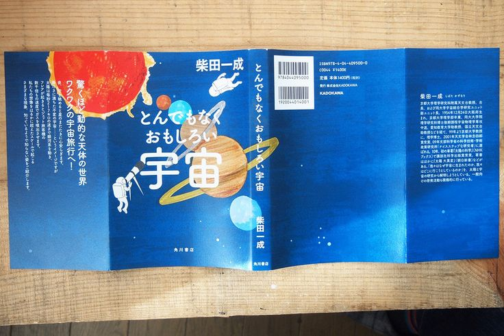 I Illustrated Book cover and all chapter title pages for Exciting Outer Space KADOKAWA publisher. (Jan/21/2016) 「とんでもなくおもしろい宇宙」(角川書店) 表紙と小扉、目次などにイラスト描きました!