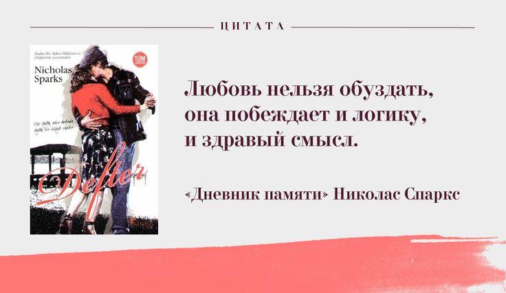 Спаркс Николас - Дневник памяти  (vk.com/book_series)