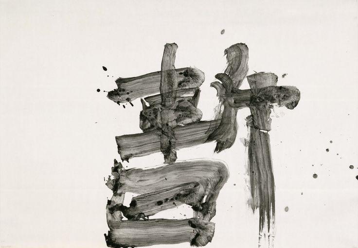 Yuichi Inoue 井上有一 (1916-1985),  Zan (A Moment).