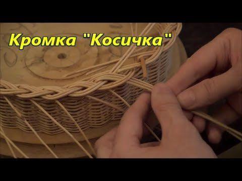 """Плетение из лозы-Кромка""""Широкая коса"""" -Азбука плетения-Wickerwork - YouTube"""