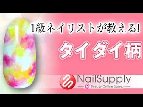 難しいテクニックは不要!実は簡単なタイダイ柄♪ gel nail art tutorial 【ジェルネイルアート編】 - YouTube