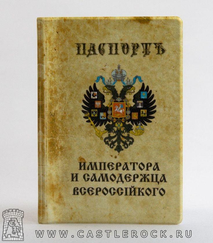 Обложка для документов ПаспортЪ к/з - Рок-магазин рок атрибутики Кастл Рок