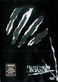 По ту сторону волков (1 сезон) 4 из 4