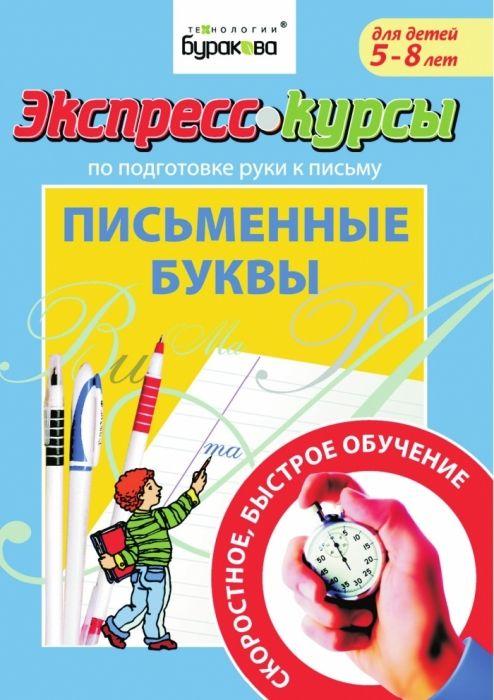 ПИСЬМЕННЫЕ БУКВЫ. Обсуждение на LiveInternet - Российский Сервис Онлайн-Дневников