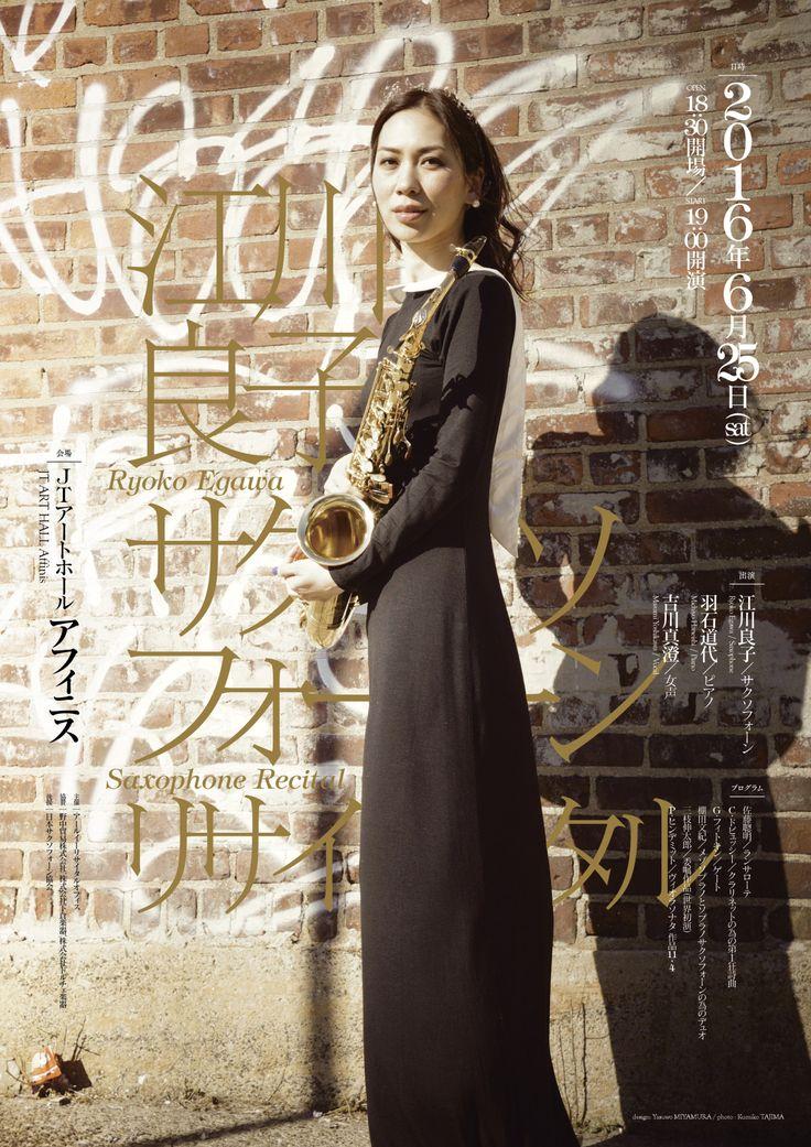 江川良子サクソフォーンリサイタル(音楽公演)/Flyer/2016 CL: 江川良子/PH: Kumiko Tajima