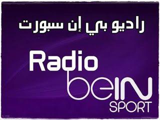 تردد راديو بين سبورت على النايل سات 2020 Https Ift Tt 2qpt813 Radio Bein Sports Sports