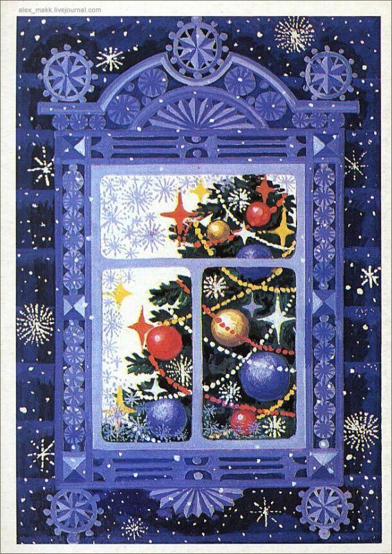 Открытка днем, открытки с новым годом 1989 года