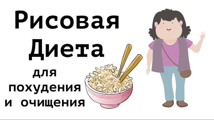 Диета Рисовая Для Похудения.