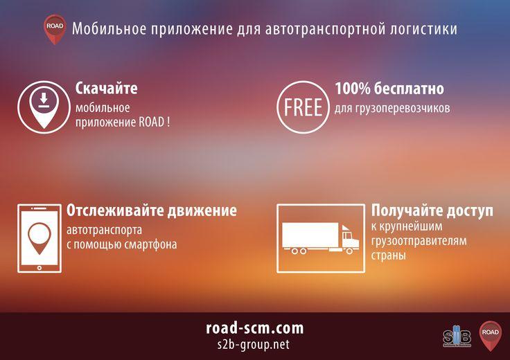 ROAD: Мобильное приложение для грузоперевозчиков. 100% бесплатно. Онлайн-трекинг автомобилей. Рейсы от крупнейших грузовладельцев. #logistics #supplychain #tms #yardmanagement #логистика #цепьпоставок #автоматизациялогистики