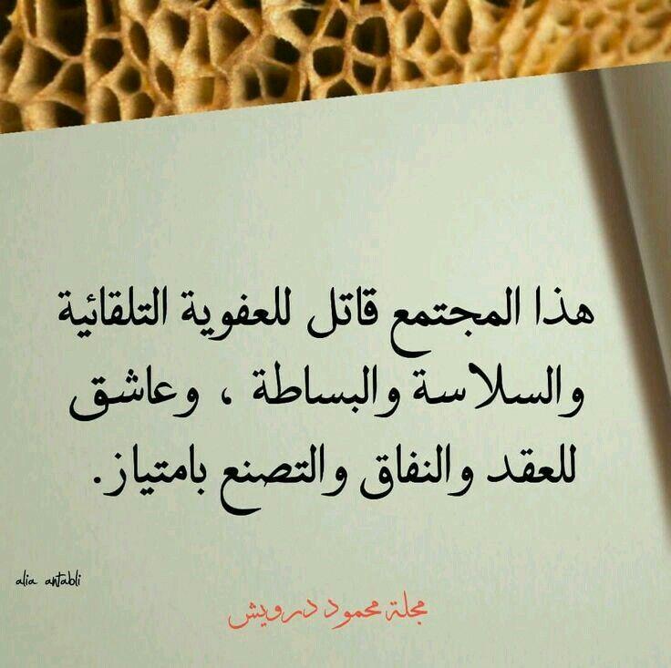 هذا المجتمع قاتل العفوية التلقائية والسلاسة والبساطة وعاشق العقد والتصنع بامتياز Celebration Quotes Cool Words Arabic Quotes
